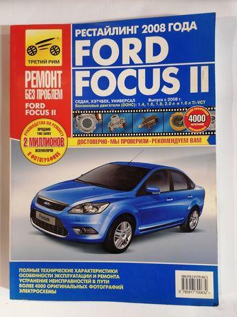 Книга по ремонту и эксплуатации Ford (Форд) Focus II c 2008 года