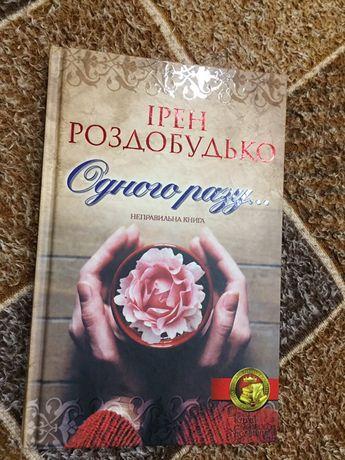 Одного разу...книга
