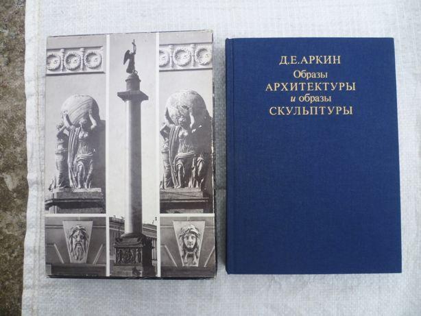 Аркин Д.Е. Образы архитектуры и образы скульптуры. Искусство 1990г.