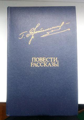 """Троепольский """"Повести. Рассказы"""". Новая книга"""