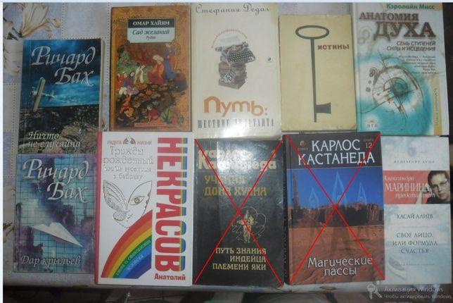 Книги эзотерика, здоровье, Левшинов, Малахов, Р Бах