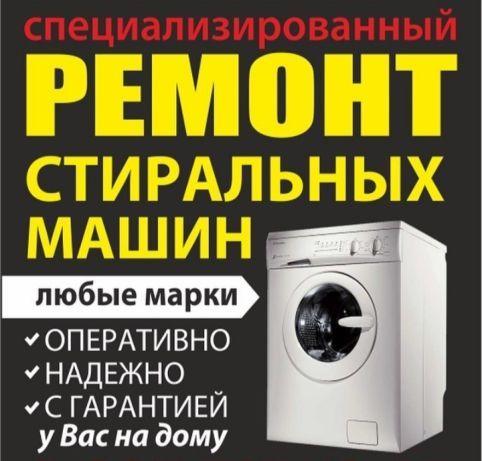 Ремонт и установка стиральных машин, стиралок