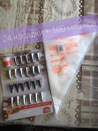Кондитерские насадки 24 шт + 100 мешки кондитерские