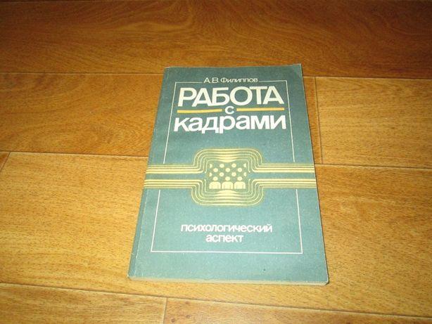 А.В. Филиппов Работа с кадрами