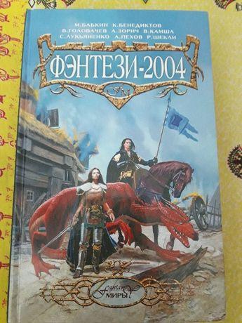 """Продам новую книгу сборник """"Фэнтези 2004""""."""