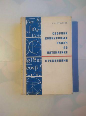 Сборник конкурсных задач по математике. 6 - 11 класс В. С. Кущенко