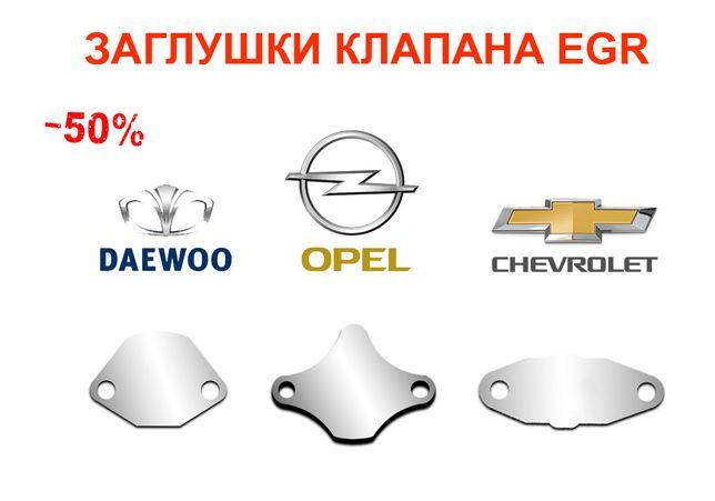 Заглушка клапана ЕГР EGR Daewoo ZAZ Chevrolet Ravon Opel Lanos Nexia