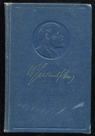 В.И. Ленин Полное собрание сочинений