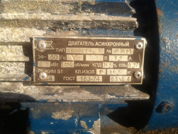 Електродвигун мотор 1.1 кВт, 1420 об/мин