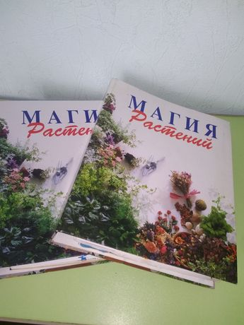 Книга магия растений