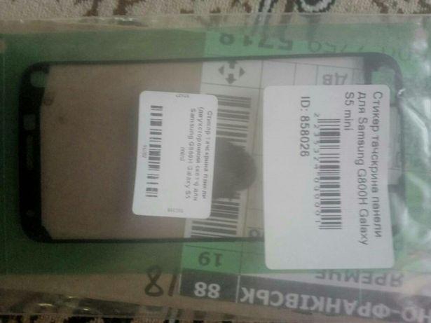 Стикер (клейка лента) тачскрина Samsung S5mini G800H