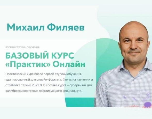 Михаил Филяев Школа психосоматики PSY 2.0 Базовый курс Практик Комплек