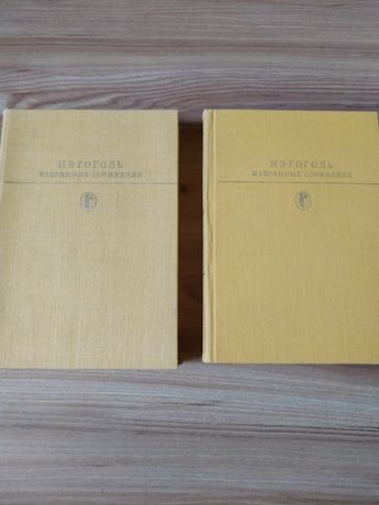 Гоголь М.В. книги у двох томах, Библиотека классики