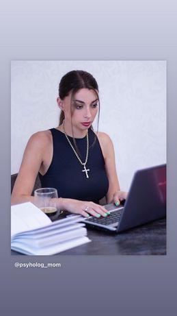 Консультация психолога,500 грн онлайн