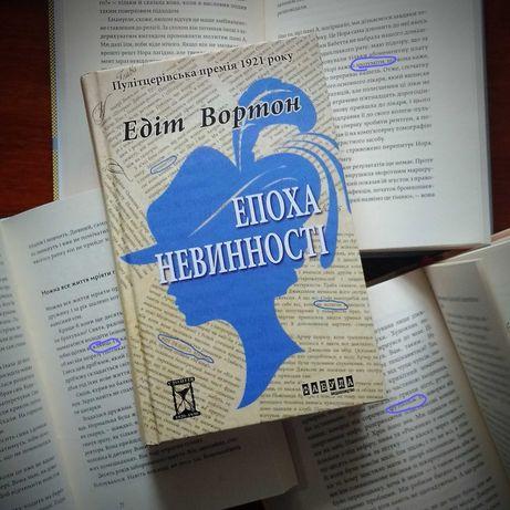 """Книга """"Епоха невинності""""  Едіт Вортон"""