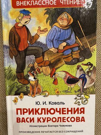 Детская книга «Приключения Васи Куролесова»