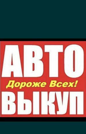 Выкуп Авто, Евроблахи, Украинские , Битые, и целые