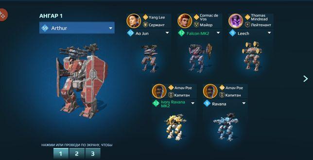 Прoдам аккаунт War Robots