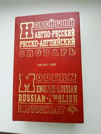 Новейший англо-русский, русско-английский словарь 100 000 слов