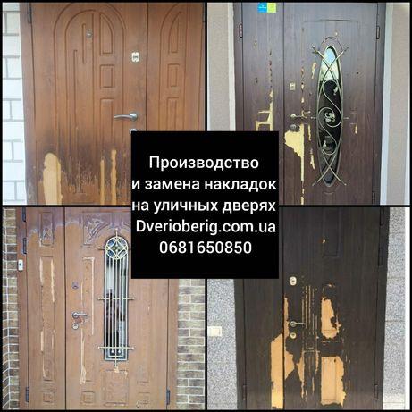 Мдф накладки на вуличні двері обивка обшивка реставрація дверей.