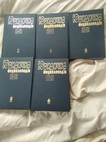 Юридична енциклопедiя