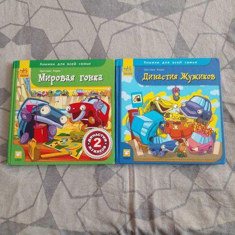 Детские книги. Династия Жужиков. Мировая гонка. 1,2 часть