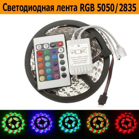 Светодиодная лента RGB 5050/2835 IP 67 c пультом - 5 метров