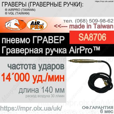 Гравер пневматический AIRPRO SA8706 ручка-пневмогравер (Тайвань)