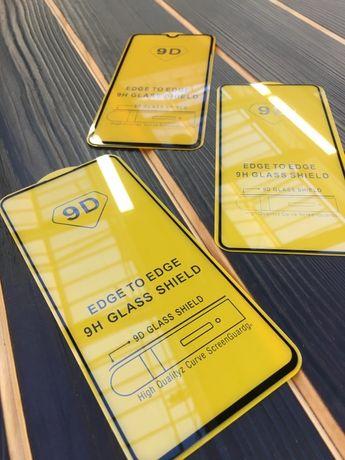 Защитное стекло Самсунг Samsung A50,A51,A70,A71