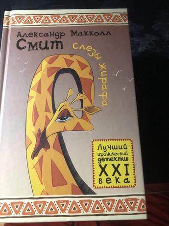 «Слезы жирафа», Александр Смит, детектив, книга