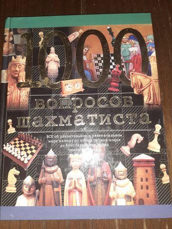 Книга 1000 вопросов шахматиста
