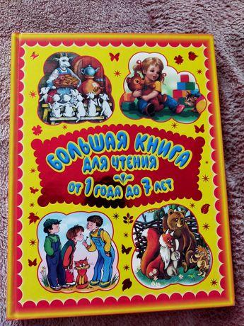 Продам книгу Большая книга для чтения от 1 года до 7 лет новая