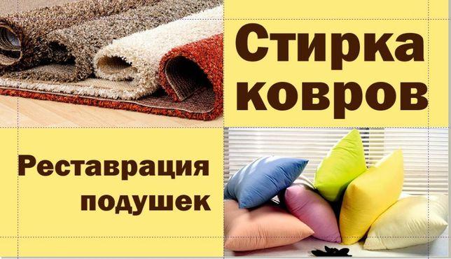 стирка ковров и стирка пледов забираем-стираем-привозим.