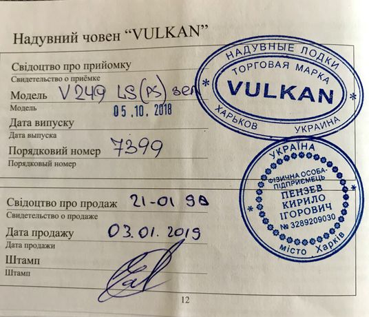 Надувная лодка ПВХ VULKAN v249 б/ у