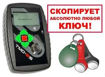 Дубликатор-программатор TMD-5S Mifare для всех типов домофонных ключей