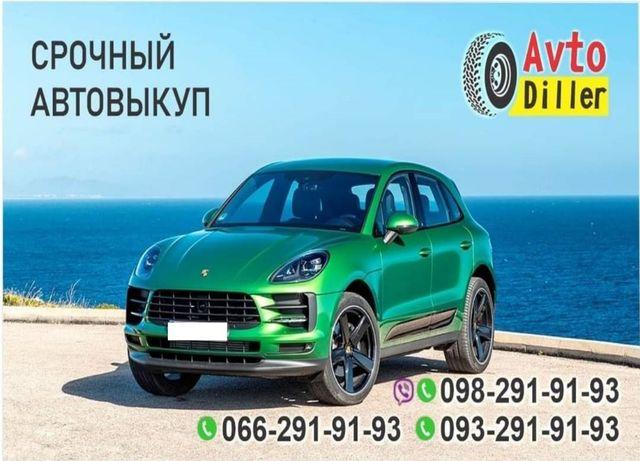 Срочный Выкуп Автомобилей в Никополе. Автовыкуп Скупка авто Никополь