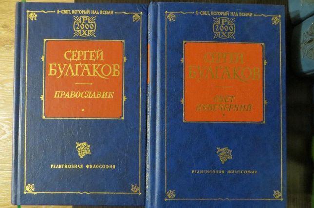 Сергей Булгаков. Православие. Свет невечерний. Религиозная философия