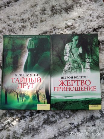 Книги,книги триллер