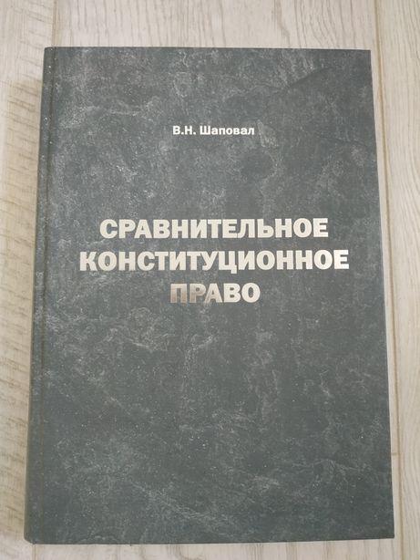 Сравнительное Конституционное Право / Шаповал В.Н. 416стр