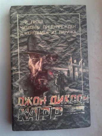 книга Джон Диксон Карр 1992