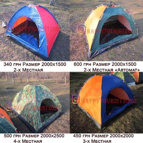 Палатка двухместная 2*1,5*1,1 Палатка автомат для ,рыбалки туризм