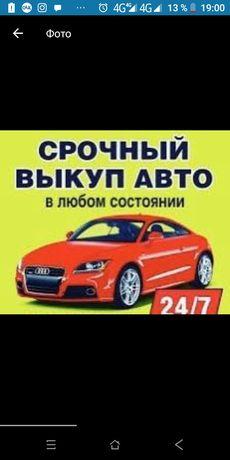 Автовыкуп.Куплю авто.выкуп машин.автовыкуп