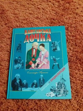 Капітанська дочка Пушкин новая книга для детей
