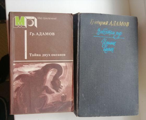 Книги Григория Адамова