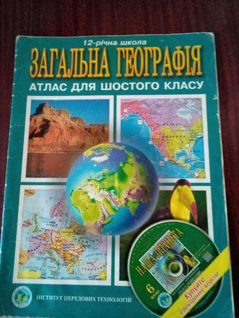 Учебники. Атлас з географії для школи 6 - 9 клас