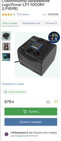 Стабтлизатор напряжения LogicPower LPT-1000RV (LP4598)
