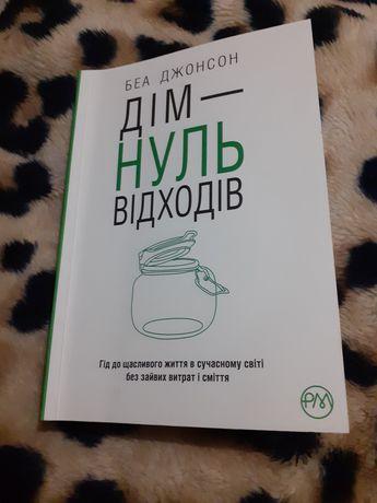 """Книга """"Дім -нуль відходів"""""""