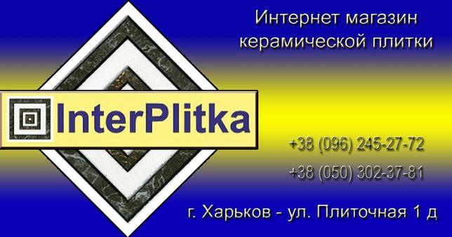 INTERPLITKA склад магазин керамической плитки