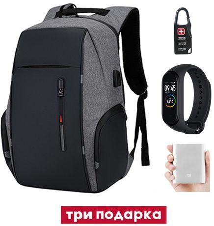 Стильный рюкзак Bobby V5, (три подарка), 4 цвета, городской
