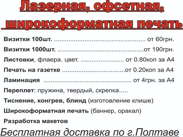 Визитки от 60 грн., книги, баннеры и др.